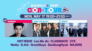 [LIVE] SIMPLY K-POP CON-TOUR (📍Thailand) | BamBam (MC), WJSN THE BLACK, ONEUS, HOT ISSUE, LEE MU JIN