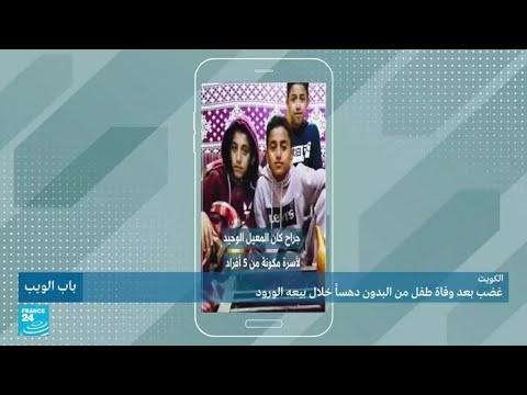 الكويت: غضب بعد وفاة طفل من البدون دهسا خلال بيعه الورود!!  - 12:56-2021 / 6 / 11