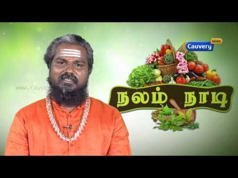 Nalam Naadi 19-01-17 தாது விருத்தி மருந்து செய்யும் முறை