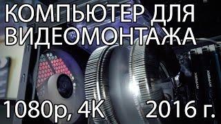 конфигурация компьютера для обработки hd видео