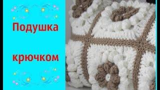 Подушка крючком из мотивов(В этом видео я покажу, как связать мотив для подушки. Вяжется очень просто. Справится начинающая вязальщица...., 2016-09-18T19:38:51.000Z)