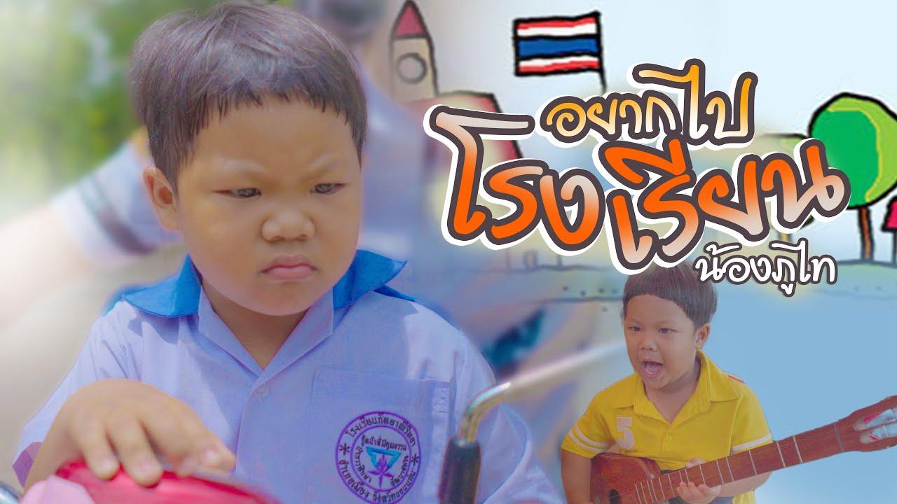 อยากไปโรงเรียน - น้องภูไท「Official Music Video」