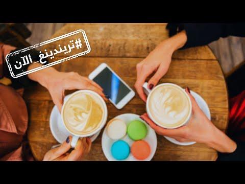 هاشتاق اليوم العالمي للقهوه  يتصدر التريند على تويتر  - 17:55-2019 / 9 / 10