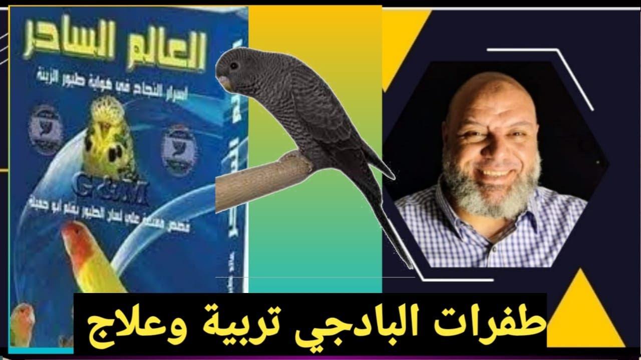 الأستاذ والحكم المصري الحاج ابو جميلة صاحب كتاب العالم الساحر