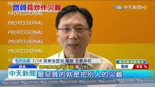 20190716中天新聞 王浩宇:颱風恐直接襲擊高雄!挨批炒作災難
