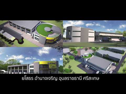 งานบรวงสรวงโรงงานต้นแบบด้านการผลิตอาหาร Pilot Plant