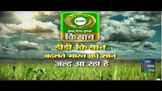 Launch of DD Kisan Channel today
