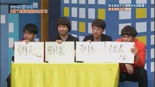 あるあるYY動画(木曜日) MC:チーモンチョーチュウ 出演メンバー:村...