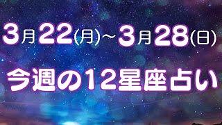 【今週の星占い】3/22(月)~3/28(日)の12星座別の星占い☆