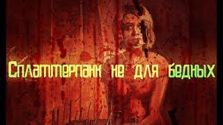 Обзор фильма Мертвым повезло (2017) 18+