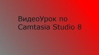 ВидеоУрок по Camtasia Studio 8(Рендер Видео!)