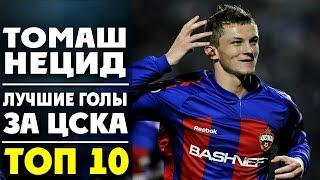 Томаш Нецид | Лучшие голы за ЦСКА | ТОП 10 ● Tomas Necid | best goals for CSKA  ▶ iLoveCSKAvideo