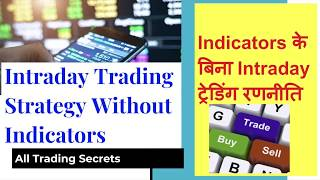 New Intraday Strategy without Indicators | Innovative 2018 trick in zerodha with live example