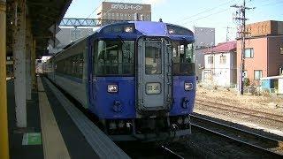 キハ183 転属・方向転換回送  東室蘭駅発車