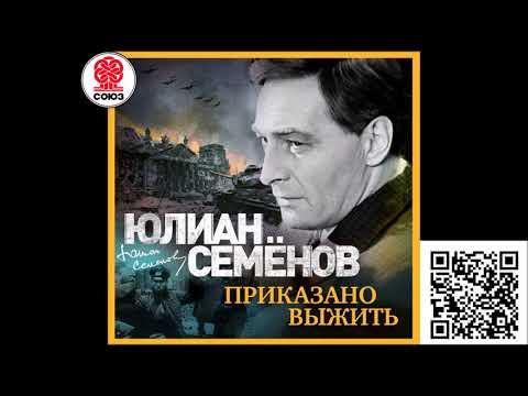 Приказано выжить. Семенов Ю. Аудиокнига. читает Александр Клюквин