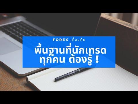 Forex เบื้องต้น พื้นฐานที่นักเทรดทุกคน ต้องรู้ !