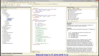 Обучение программиста в 1С с нуля. Строки и Даты в 1С