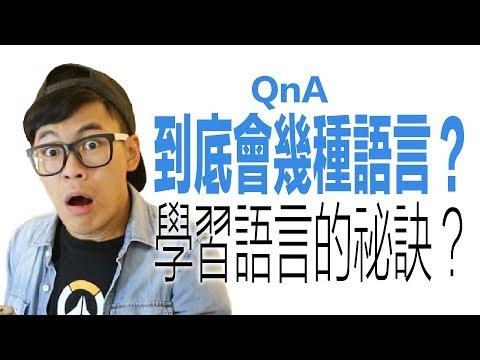 十萬訂閱QA!會幾種語言?有沒有女友?|超強系列