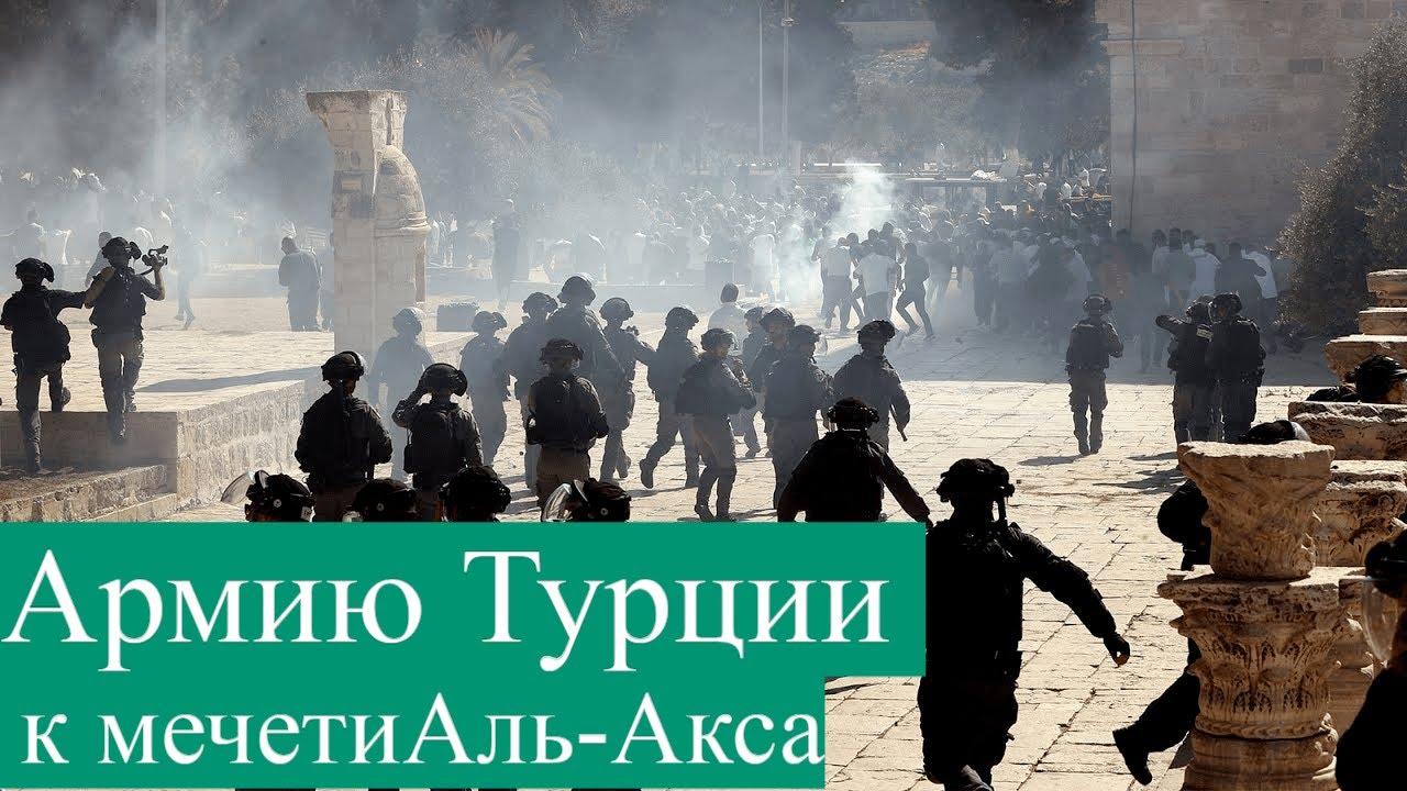 Срочно - Турция готовится к вторжению в Израиль или просто протесты? онлайн томоша килиш
