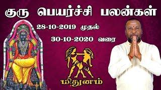 Guru peyarchi palan 2019 Mithunam   குரு பெயர்ச்சி மிதுனம் ராசி பலன் 2019