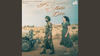Ajj Wale Din (Maninder Brar ) Mp3 Song Download