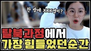 [ENG]탈북과정에서 가장 힘들었던 최악의 순간