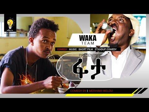 New Eritrean Comedy Fata  by  Merhawi Woldu  comedy  Waka TM (2018) (ፋታ)