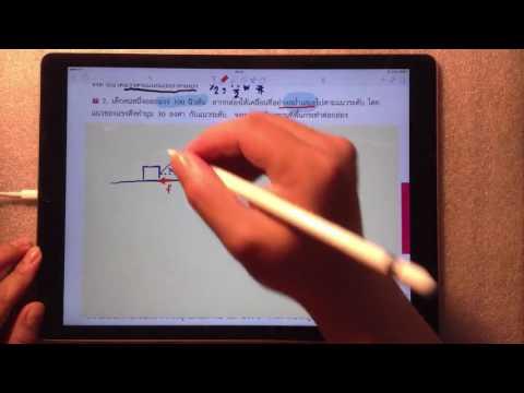 บทที่ 8 ข้อ 1 - 4 ฟิสิกส์เพิ่มเติม เล่ม 2 แบบฝึกหัดท้ายบท