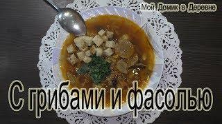 Постные Щи с сушеными грибами и фасолью!!! Бесподобный вкус!
