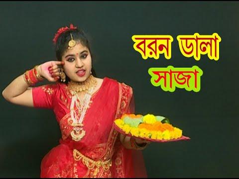 Download Barondala Saja | বরণডালা সাজা | Barondala | Arundhuti | Nupur Ganguly | NACHER JOLSAGHAR |VVC Bangla
