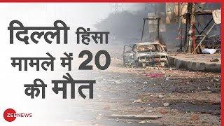 Live: Delhi Violence Zee News पर   Delhi Riots   Delhi CAA Clashes   दिल्ली की ख़बर   Delhi Ki News