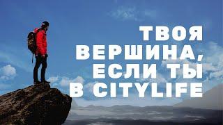 CityLife Как проходит обучение в компании лидеров