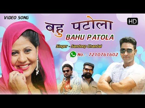 Haryanvi Songs | BAHU PATOLA | Latest Haryanavi DJ Songs 2017 | Ajay Mann ,Renu Chaudhary