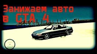 Делаем БПАН из авто в GTA 4 (Занижаем) :D