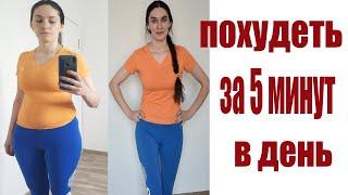 ЖИРОСЖИГАЮЩАЯ ТРЕНИРОВКА для похудения дома без дополнительного оборудования мои до и после