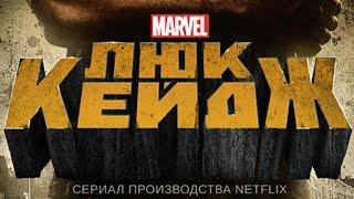 Люк Кейдж / Luke Cage - русский трейлер (ЯСКЪЕР)