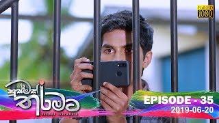Husmak Tharamata | Episode 35 | 2019-06-20 Thumbnail