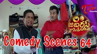 Jabardasth Telugu Comedy | Back to Back Telugu Comedy Scenes | 64
