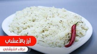أرز بالأعشاب| نجلاء الشرشابي