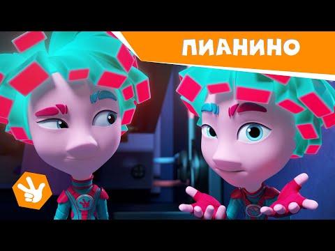 Фиксики.Новенькие - Пианино (Новая серия) / Fixiki - Видео онлайн