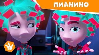 Фиксики.Новенькие - Пианино (Новая серия) / Fixiki