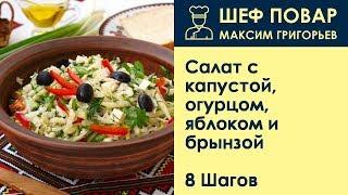 Салат с капустой, огурцом, яблоком и брынзой . Рецепт от шеф повара Максима Григорьева