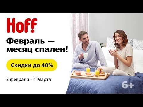 Месяц спален в Hoff ! Скидки до 40%. Бесплатная доставка товаров для дома.