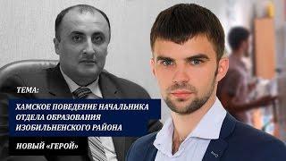 Руководитель отдела образования  отказывается отвечать на вопросы кандидата в депутаты Думы СК.