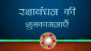 Rakhi Special Bhajan -  Mainu Rakhri Bann Da Chaa Ik Veer Dede Daatiye.......