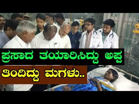 Chamarajanagar Temple Incident: ವಿಧಿಯಾಟ ನೋಡಿ! ಪ್ರಸಾದ ತಯಾರಿಸಿದ್ದು ಅಪ್ಪ, ತಿಂದು ಮೃತಳಾದ ಮಗಳು!