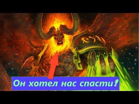 Саргерас хотел нас всех спасти!?|World of Warcraft|Warcraft|Безумные Теории№2