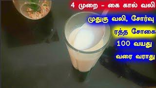 4 முறை - கை கால் வலி முதுகு வலி சோர்வு, ரத்த சோகை 100 வயது வரை வராது | Calcium Deficiency in Tamil