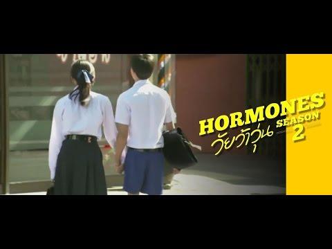 Ep.3 ฉาก ต้า ♥ ขนมปัง Hormones วัยว้าวุ่น Season 2