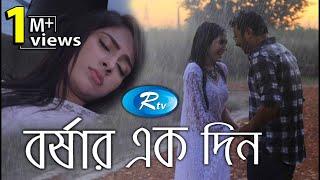 Borshar Ek Din | বর্ষার এক দিন  | Mehazabien | Fs Nayem |  Rtv Special Drama